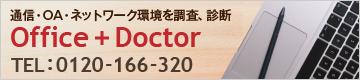 通信・OA・ネットワーク環境を調査、診断 Office Doctor